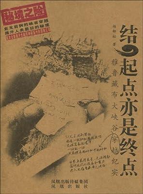 结,起点亦是终点:雅鲁藏布大峡谷穿越纪实.pdf