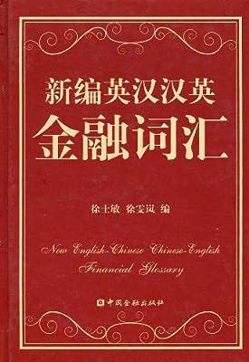 新编英汉汉英金融词汇.pdf