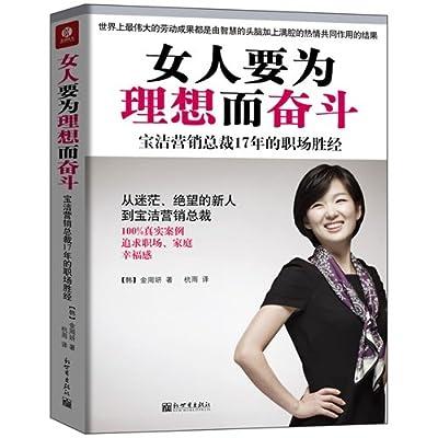 女人要为理想而奋斗:宝洁营销总裁17年的职场胜经.pdf