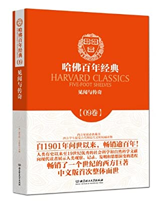 哈佛百年经典第09卷:见闻与传奇.pdf