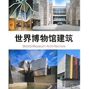 【机床博物馆建筑(精装)】设计世界阅读_维多部分线切割在线图片