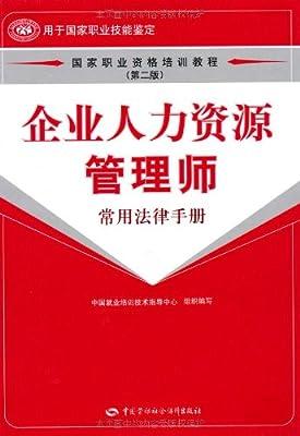 企业人力资源管理师.pdf