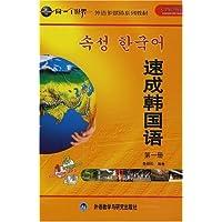 速成韩国语第1册