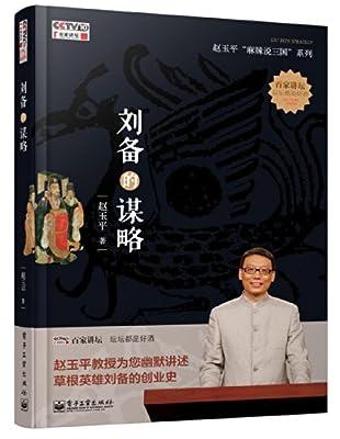 刘备的谋略.pdf