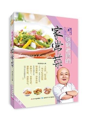 铁钢老师的家常菜.pdf