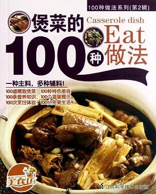 100种做法系列:煲菜的100种做法.pdf