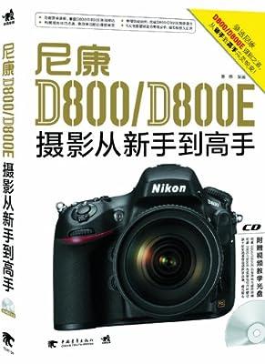 尼康D800/D800E摄影从新手到高手.pdf