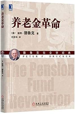 养老金革命.pdf