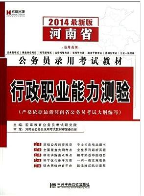 宏章出版 2014 河南省公务员录用考试教材申论&行测&公共基础知识.pdf