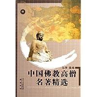 中国佛教高僧名著精选