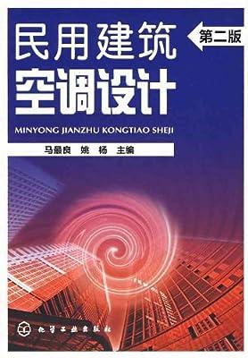 民用建筑空调设计.pdf
