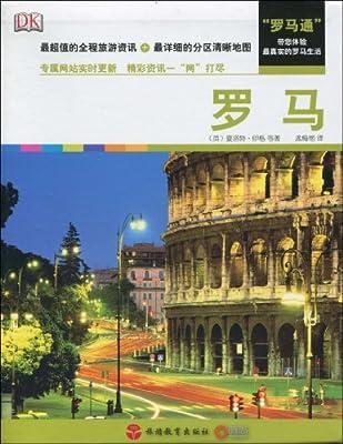 罗马.pdf
