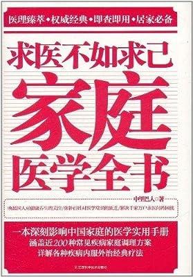 求医不如求己家庭医学全书.pdf
