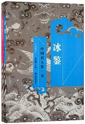 冰鉴+曾国藩家书.pdf