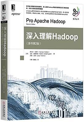 深入理解Hadoop.pdf