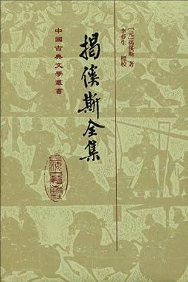 中国古典文学丛书:揭傒斯全集.pdf