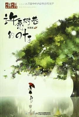 《儿童文学》金牌作家书系:许愿树巷的叶子.pdf
