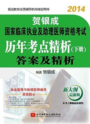 贺银成2014国家临床执业及助理医师资格考试历年考点精析下册:答案及精析.pdf