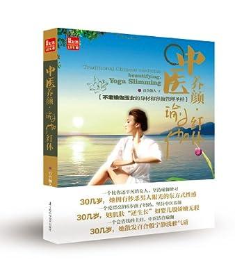 中医养颜瑜伽纤体.pdf
