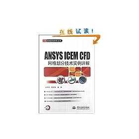 ANSYS ICEM CFD网格划分技术实例详解 附DVD光盘1张