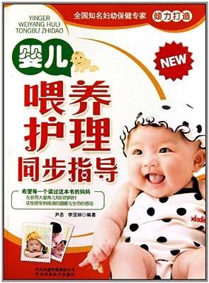 婴儿喂养护理同步指导.pdf