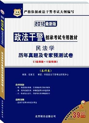 华图•政法干警招录考试专用教材:民法学历年真题及专家预测试卷.pdf