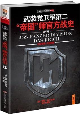 """武装党卫军第二""""帝国""""师官方战史5.pdf"""