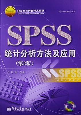 统计分析教材:SPSS统计分析方法及应用.pdf
