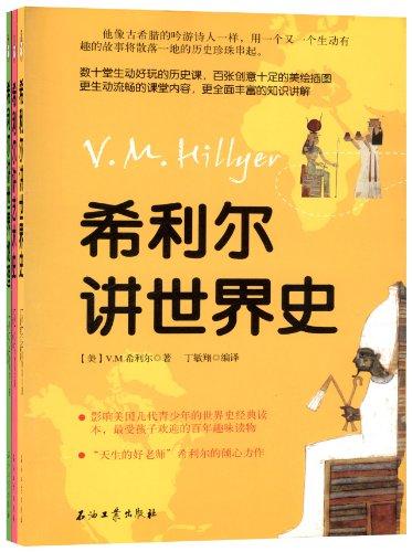 《希利尔人文启蒙系列:讲世界史、世界地理、艺术史》(3册套装)