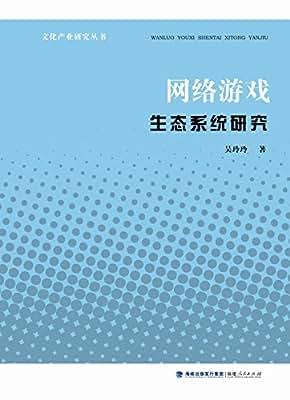 网络游戏生态系统研究.pdf