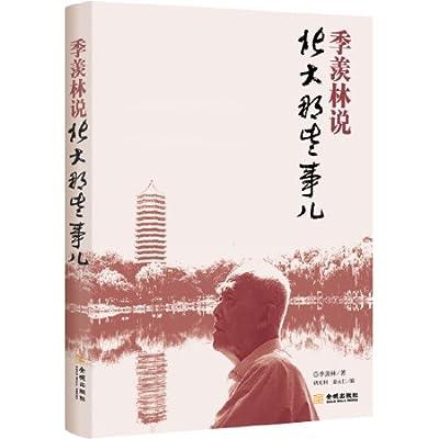 季羡林说北大那些事儿.pdf