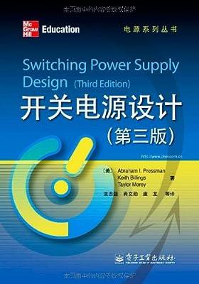 开关电源设计.pdf