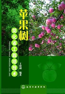 苹果树简化省工栽培技术.pdf
