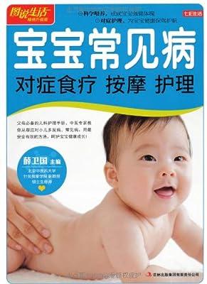 七彩生活•宝宝常见病对症食疗 按摩 护理.pdf