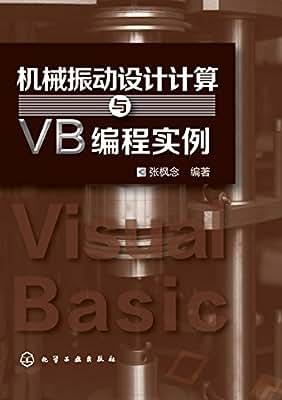 机械振动设计计算与VB编程实例.pdf