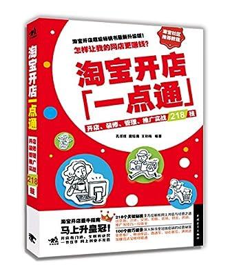 淘宝开店一点通:开店、装修、管理、推广实战218技.pdf