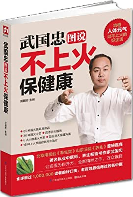 武国忠图说不上火保健康.pdf