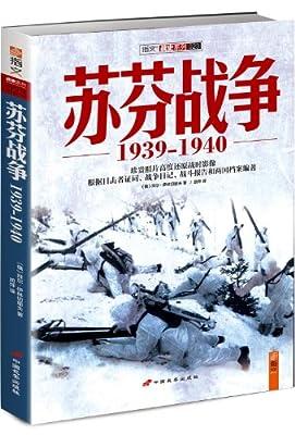 苏芬战争.pdf