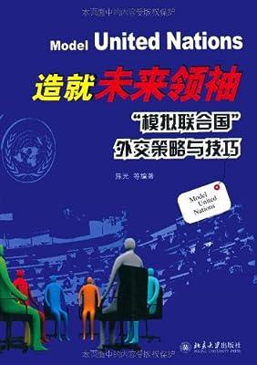 造就未来领袖:模拟联合国外交策略与技巧.pdf