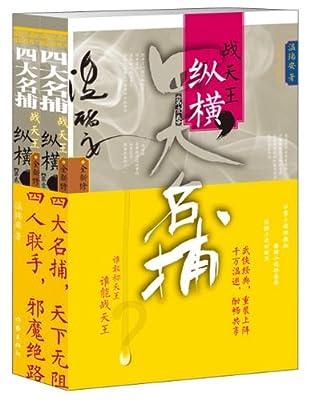 四大名捕战天王:纵横.pdf