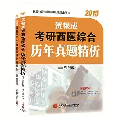 北航社精品书系:贺银成考研西医历年真题精析+全真模拟试卷及精析.pdf