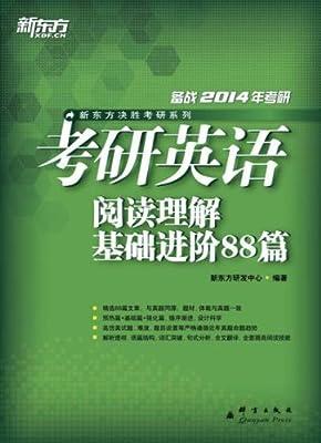 新东方•2014考研英语阅读理解基础进阶88篇.pdf