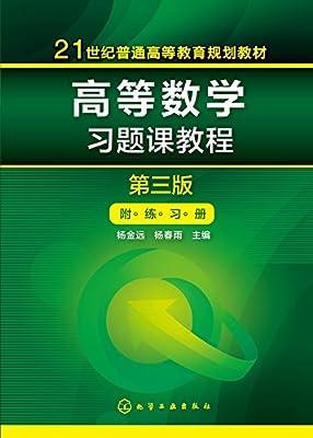 高等数学习题课教程.pdf