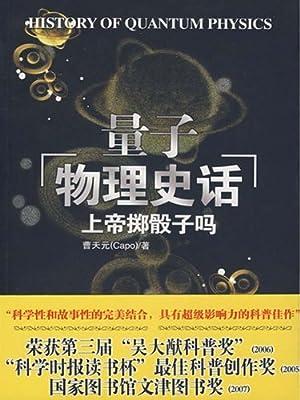 上帝掷骰子吗:量子物理史话.pdf