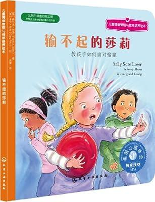 儿童情绪管理与性格培养绘本--输不起的莎莉:教孩子如何面对输赢.pdf