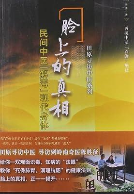 民间中医解毒现代身体:脸上的真相.pdf