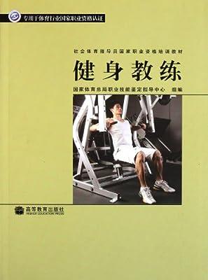 社会体育指导员国家职业资格培训教材:健身教练.pdf