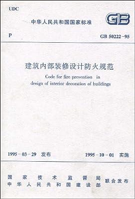 GB 50222-95建筑内部装修设计防火规范.pdf