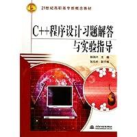 C++程序设计习题解答与实验指导
