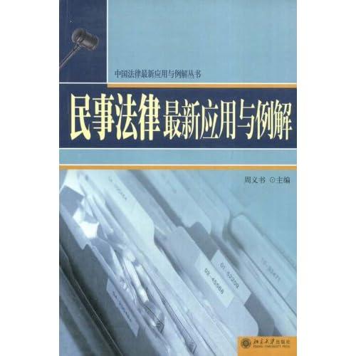 民事法律最新应用与例解/中国法律最新应用与例解丛书
